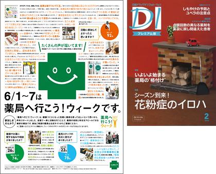 日経DI2018年2月号