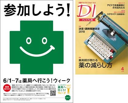 日経DI2018年4月号