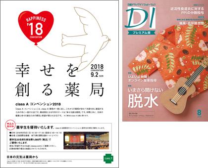 日経DI2018年8月号
