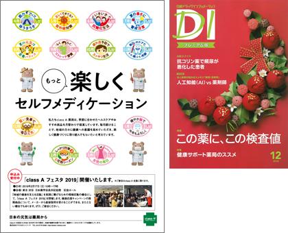 日経DI2018年12月号