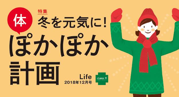 Life2018年12月号