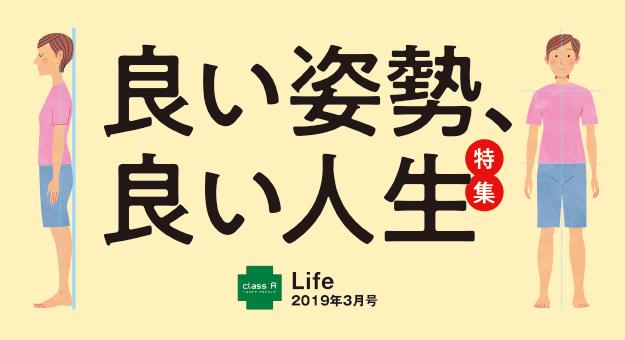 Life2019年3月号