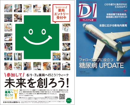 日経DI2019年4月号