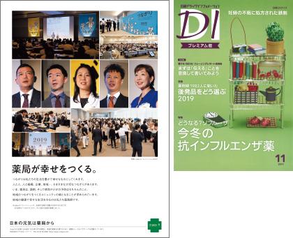 日経DI2019年11月号
