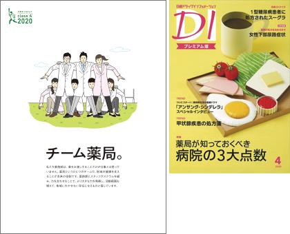 日経DI2020年4月号