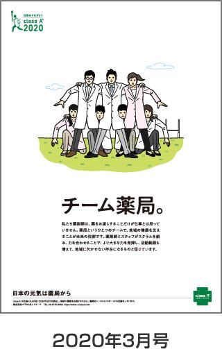 日経DI2020年3月号