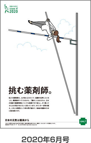 日経DI2020年6月号