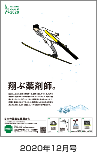 日経DI2020年12月号