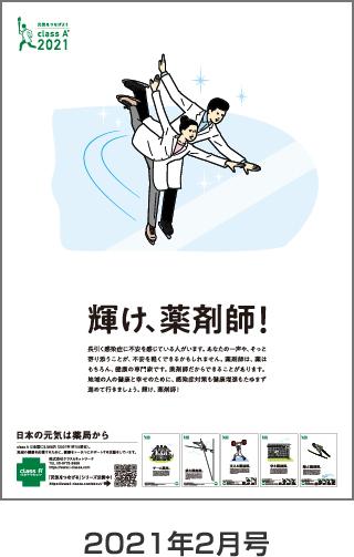 日経DI2021年2月号