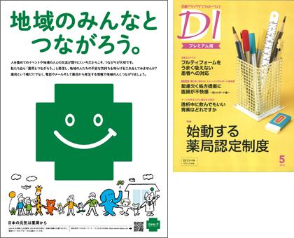 日経DI2021年5月号