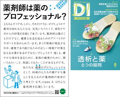 日経DI2021年8月号
