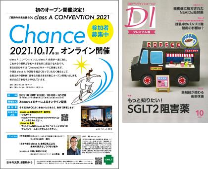 日経DI2021年10月号